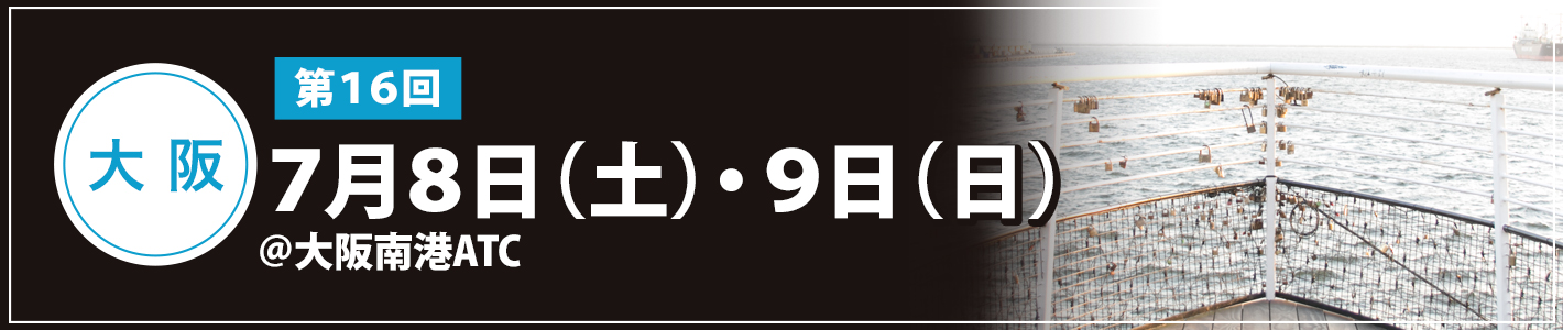 2017 7月8日(土)・9日(日)大阪南港ATC
