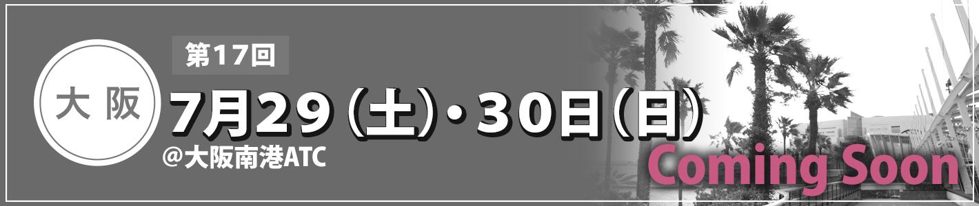 2017 7月29日(土)・30日(日)大阪南港ATC