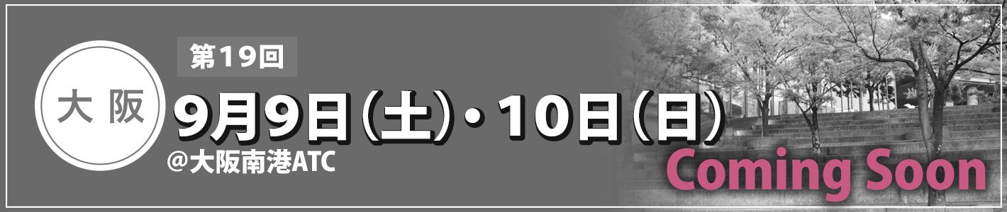 2017 9月9日(土)・10日(日)大阪南港ATC