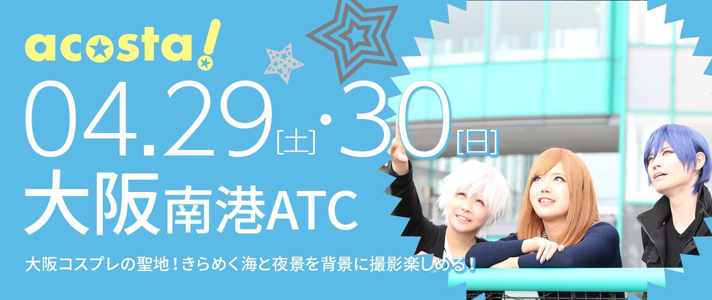 4月29日(土)・30日(日)大阪南港ATC
