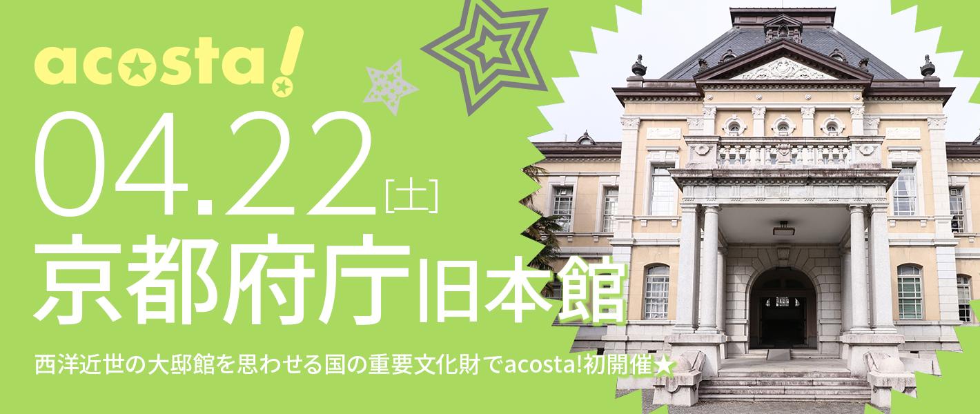 4月22日(土)コスプレイベントacosta!@京都府庁旧本館