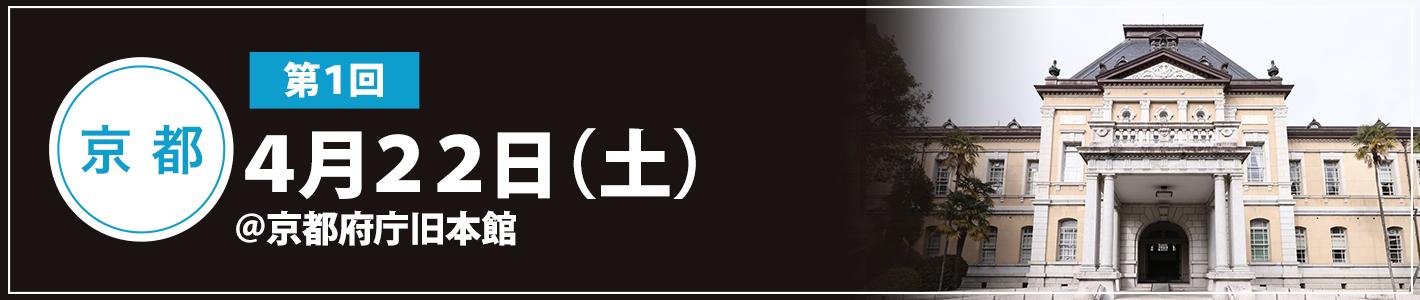 2017年4月22日(土)コスプレイベントacosta!@京都府庁旧本館