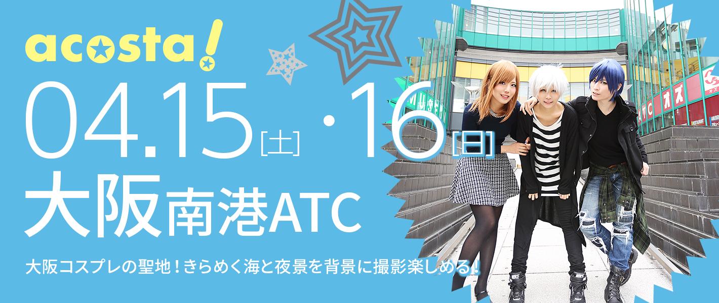 4月15日(土)・16日(日)大阪南港ATC