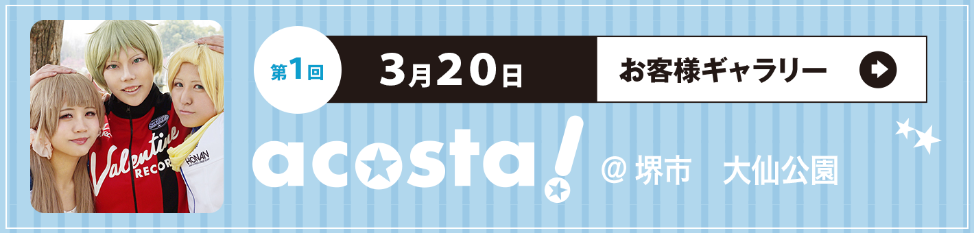 第1回3月20日 acosta!@堺市大仙公園