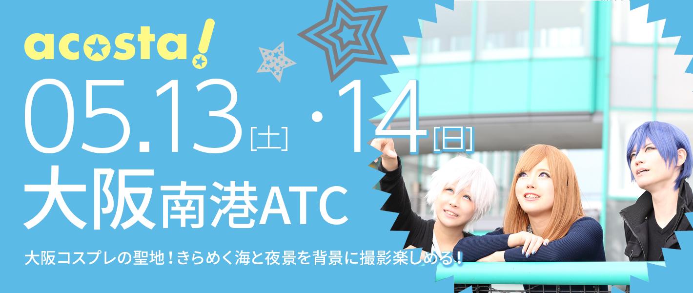 5月13日(土)・14日(日)大阪南港ATC