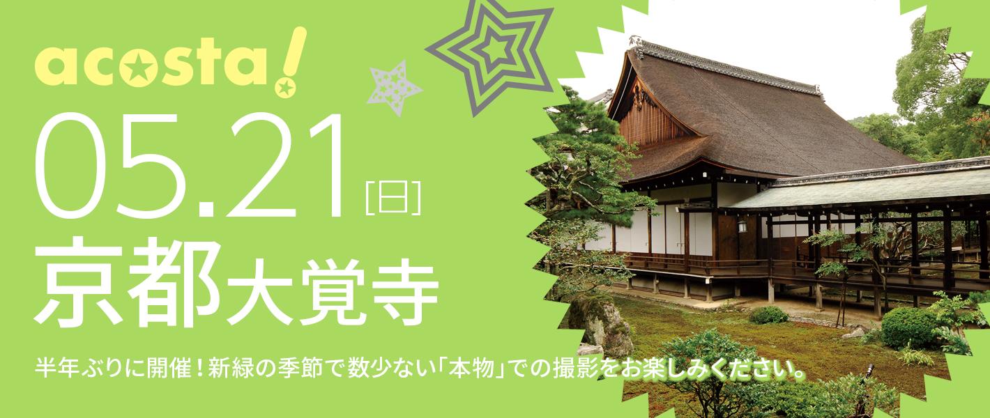 5月21日(日)京都大覚寺