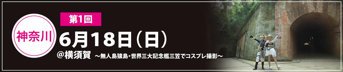 2017年 6月18日(土)横須賀 ~無人島猿島・世界三大記念艦三笠でコスプレ撮影~