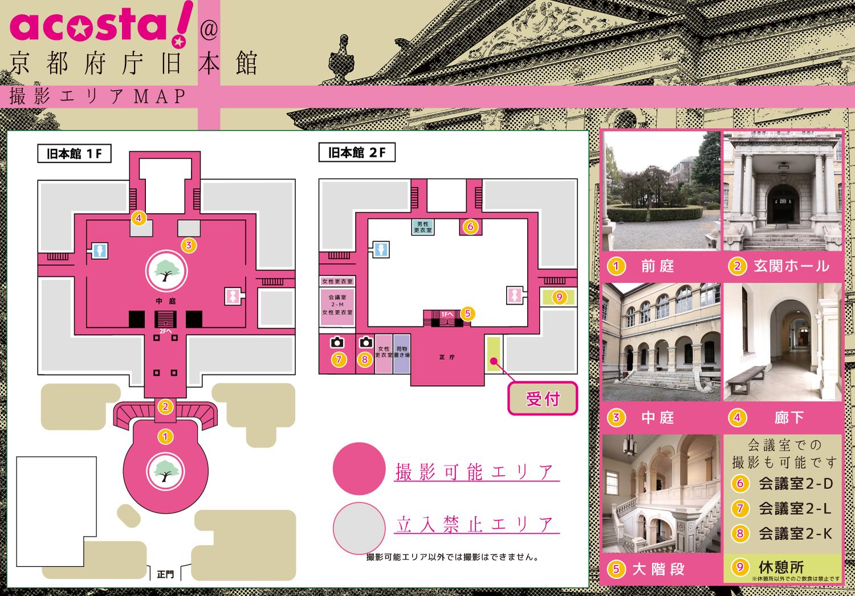 京都府庁旧本館マップ