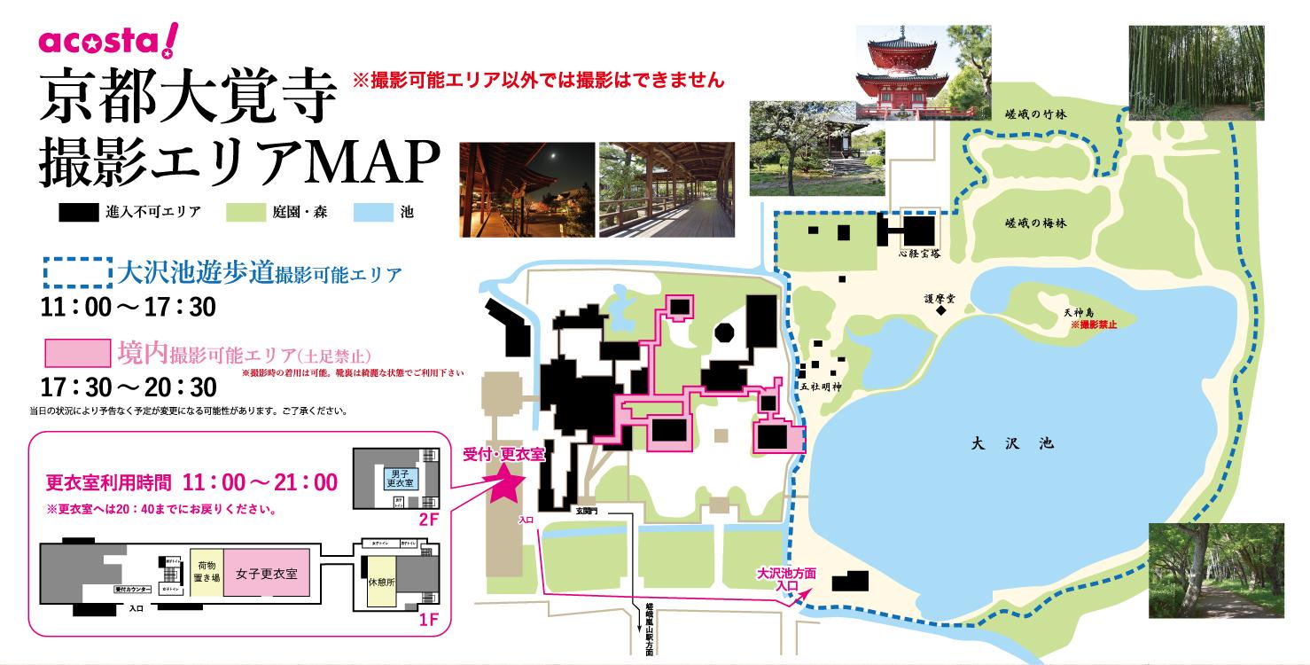 大覚寺エリアマップ
