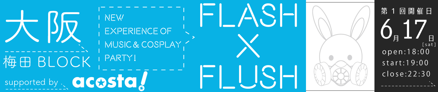 2017 6月17日(土)FLASH×FLUSH!vol.1