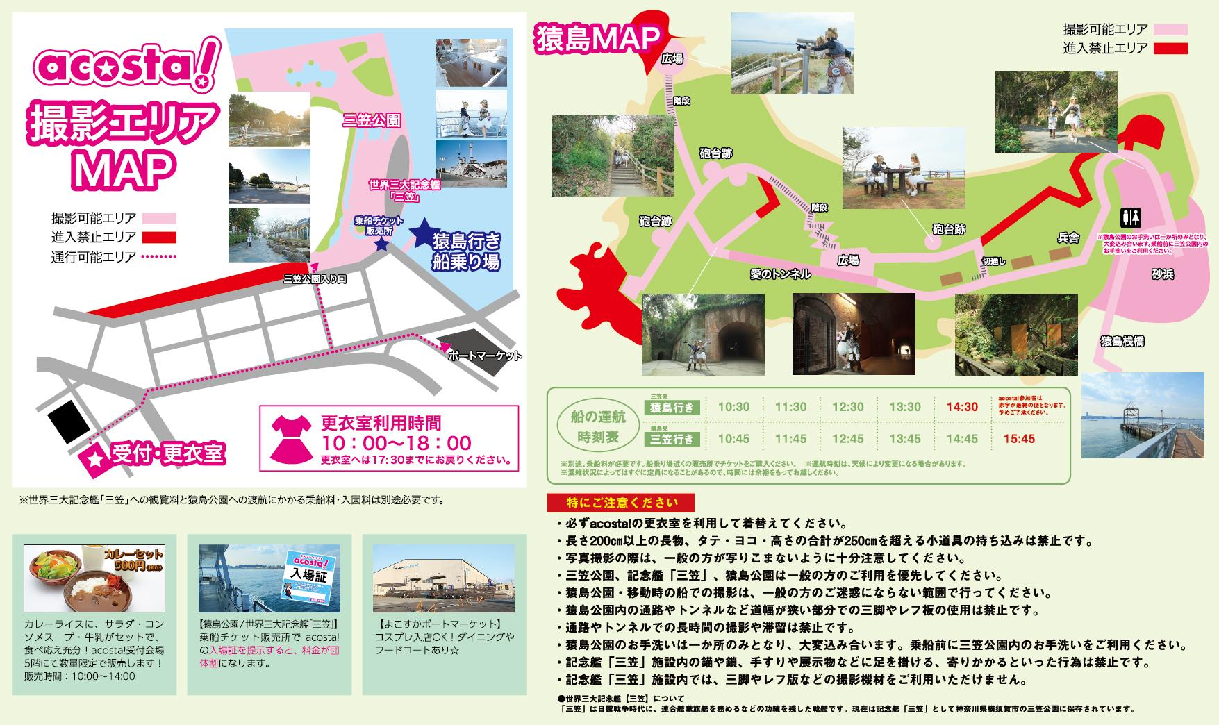 横須賀猿島