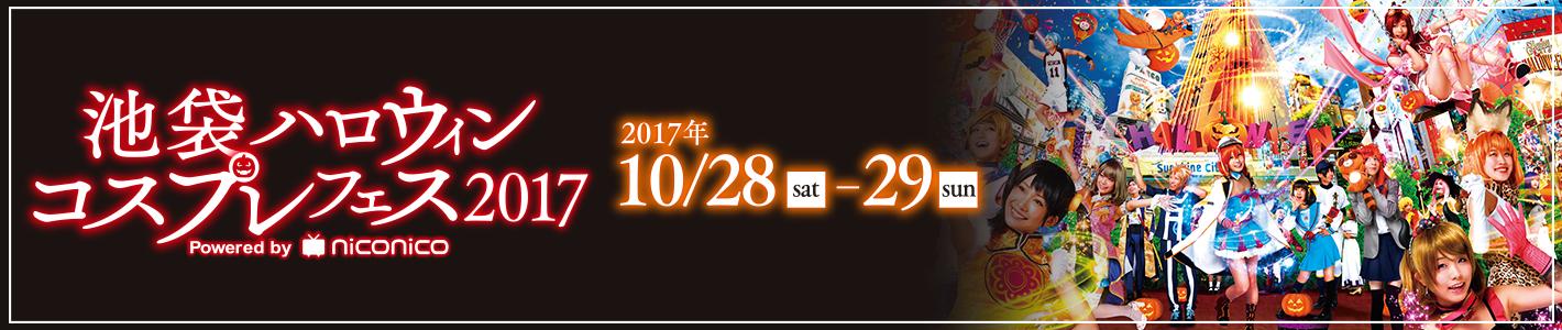 2017年10月28日(土)・29日(日)池袋ハロウィン