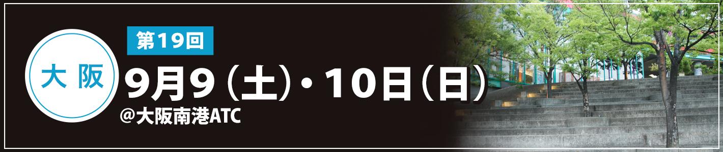 2017 9月16日(土)・17日(日)大阪南港ATC