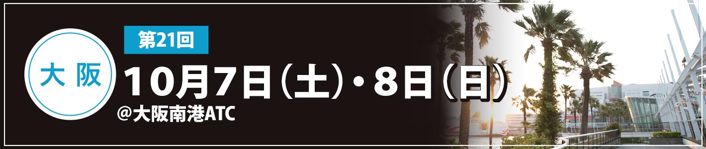 2017 10月7日(土)・8日(日)大阪南港ATC