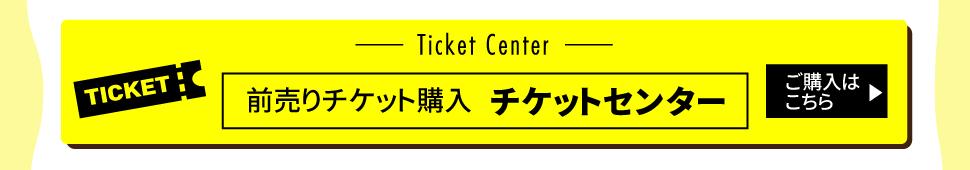 チケットセンターへ