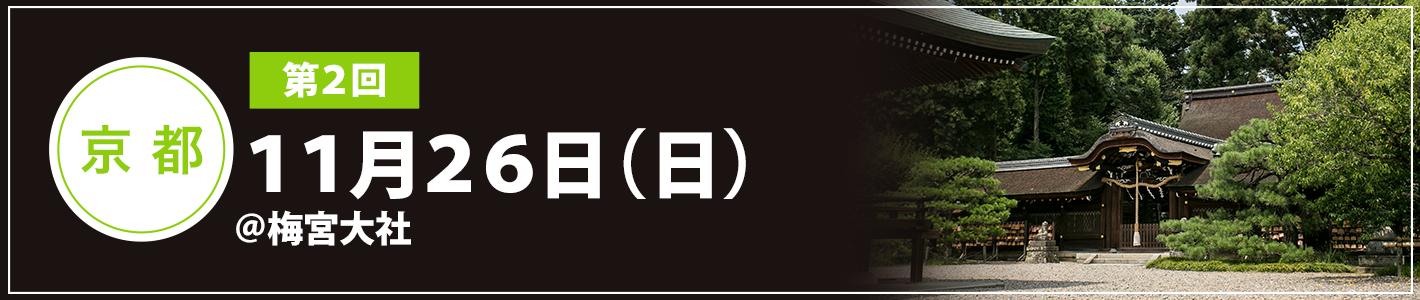 2017 11月26日(日)京都梅宮大社