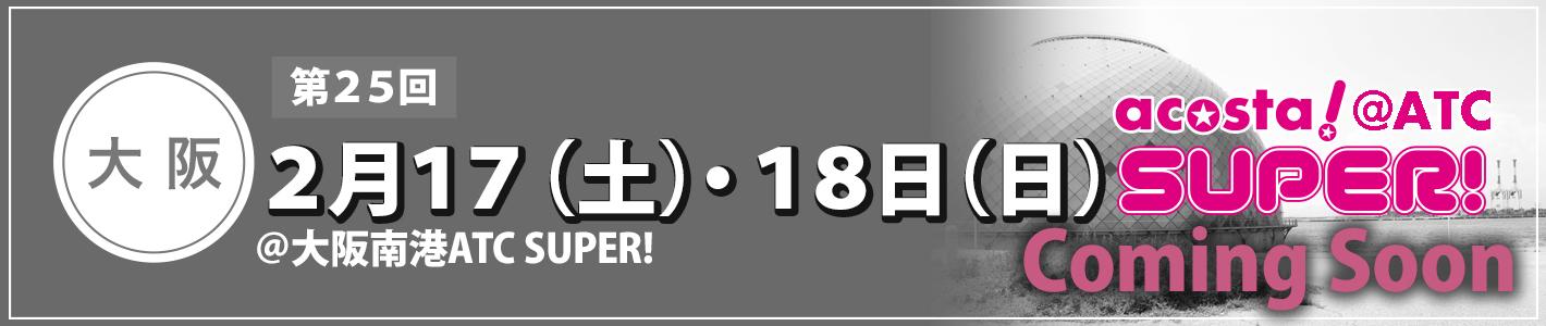 2018 2月17日(土)・18日(日)大阪南港ATC