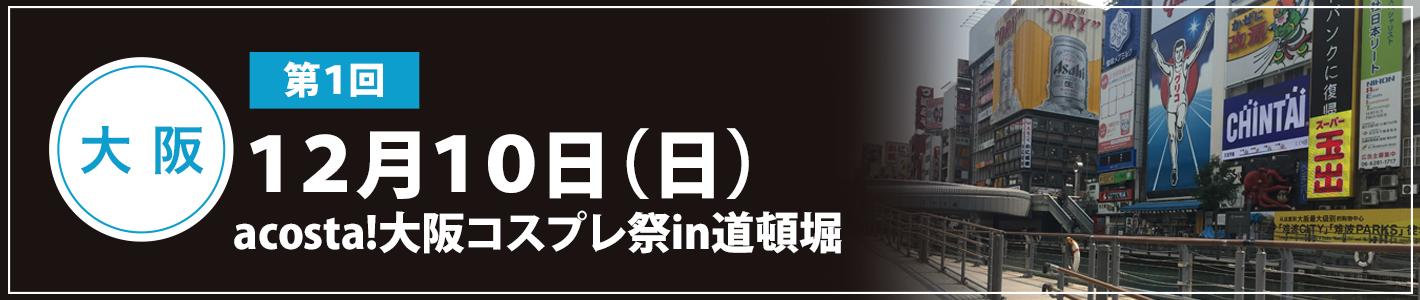 2017 12月10日(日)大阪コスプレ祭in道頓堀