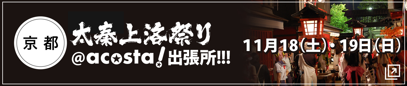 2017 11月18日(土)・19日(日)太秦上洛祭り@acosta!出張所