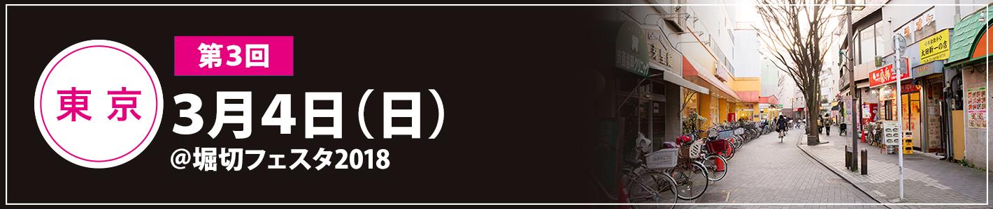 3月4日(日)acosta!@堀切フェスタ2018