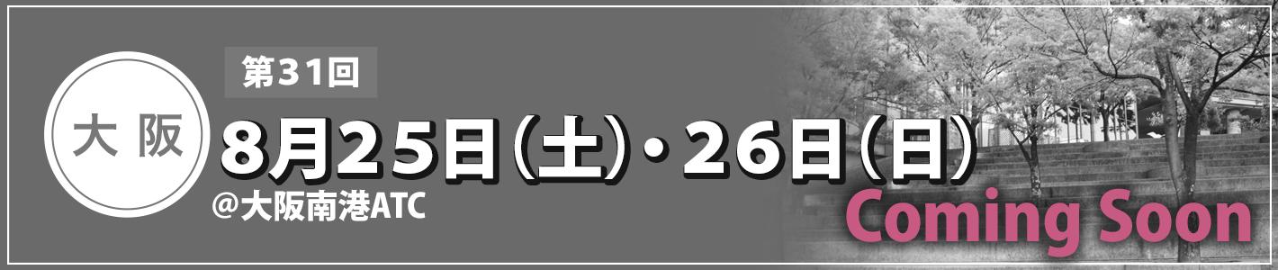 2018年 8月25日(土)・26日(日)大阪南港ATC