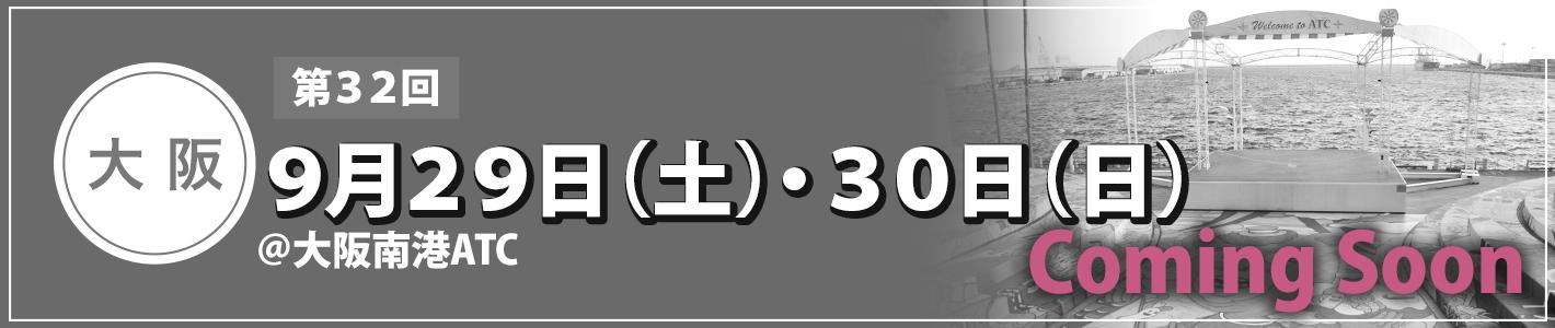 2018年 9月29日(土)・30日(日)大阪南港ATC