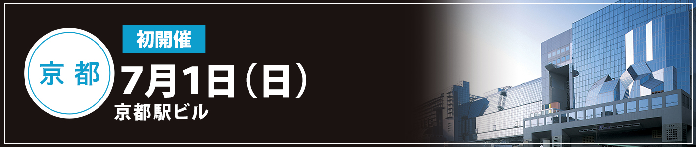 2018年 7月1日(日)京都駅ビル