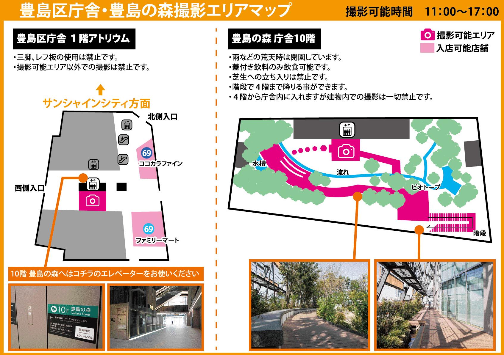 豊島区庁舎MAP