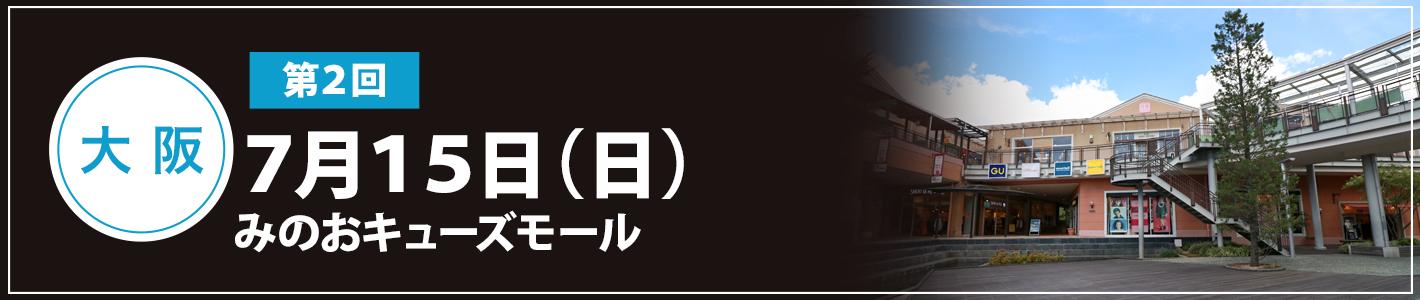 2018年 7月15日(日)みのおキューズモール