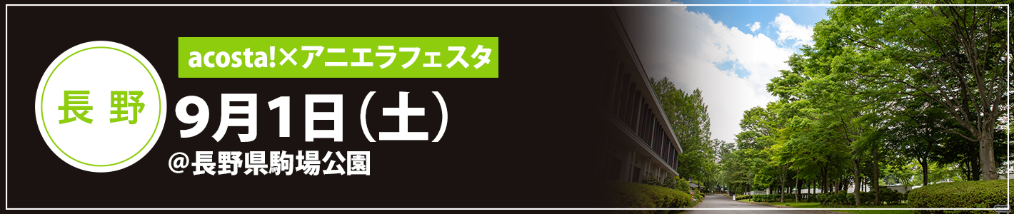 2018年9月1日(土)acosta!×アニエラフェスタ2018@長野県佐久市駒場公園