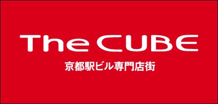 京都駅ビル専門店街TheCUBE