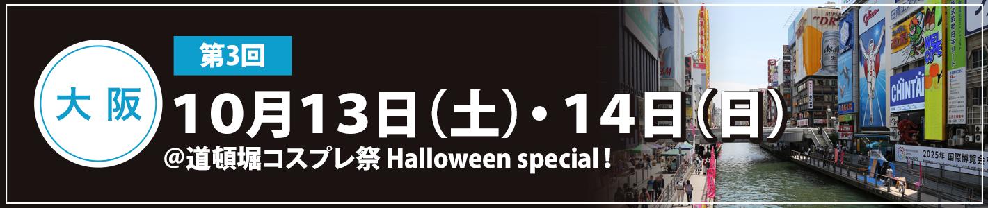 2018年 10月13日(土)14日(日)アコスタ道頓堀コスプレ祭