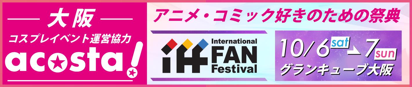 2018年10月6日(土)7日(日)IFF