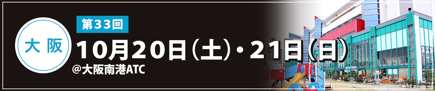 2018年 10月20日(土)・21日(日)大阪南港ATC