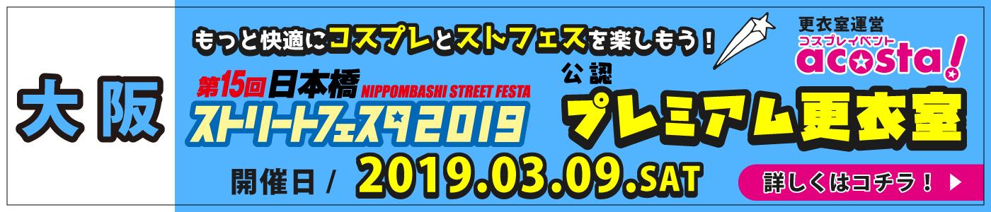 2019年3月9日(土)日本橋ストリートフェスタ・プレミアム更衣室特設ページ