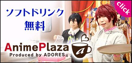 アニメプラザ池袋店