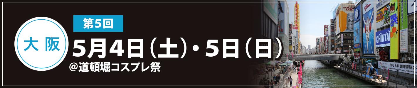 2019年5月4日(土)・5日(日)コスプレイベントacosta!@道頓堀コスプレ祭