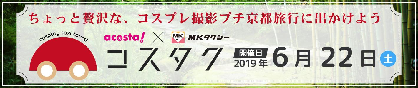 2019年6月22日(土)京都コスプレ旅タクシー、コスタク