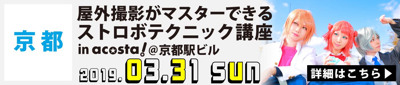 2019年3月31日(日)ハコスタ講習会in acosta!@京都駅ビル