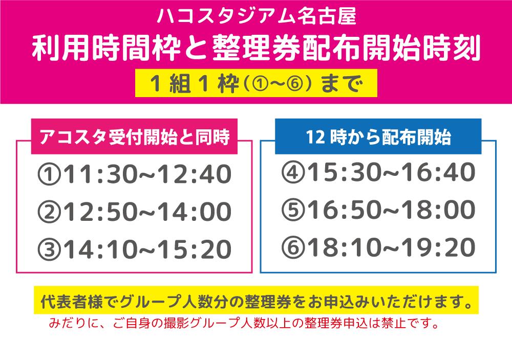 ハコスタジアム名古屋イベント入場方法