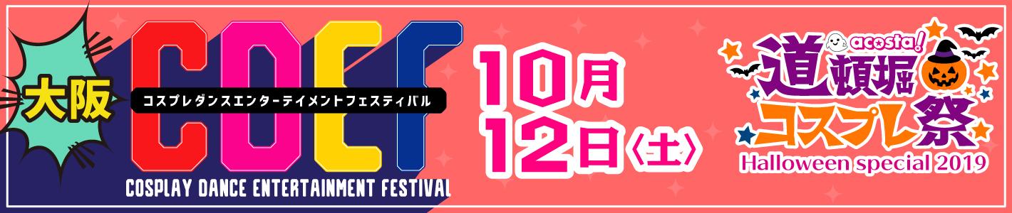 2019年10月12日(土)道頓堀コスプレ祭CDEF