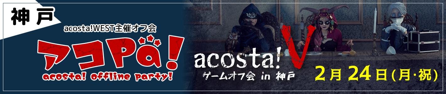 2020年2月24日(月・祝)acosta!WEST主催オフ会-アコPa!-『acosta!V』