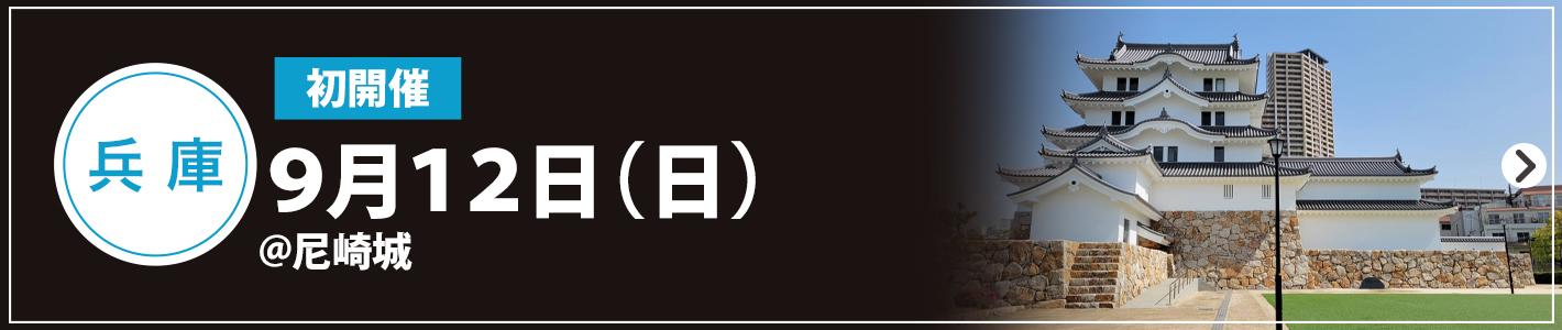 2021年9月12日(日)尼崎城