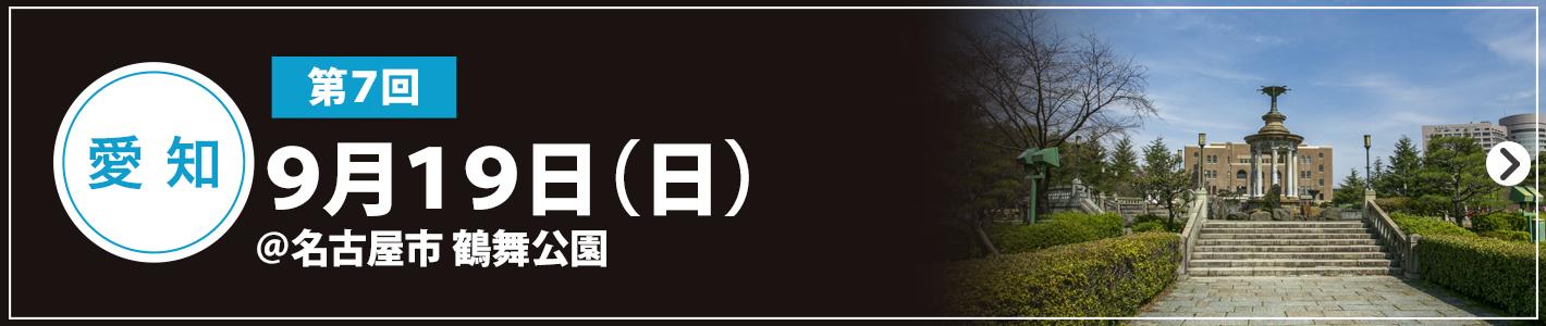 2021年9月19日(日)名古屋市鶴舞公園