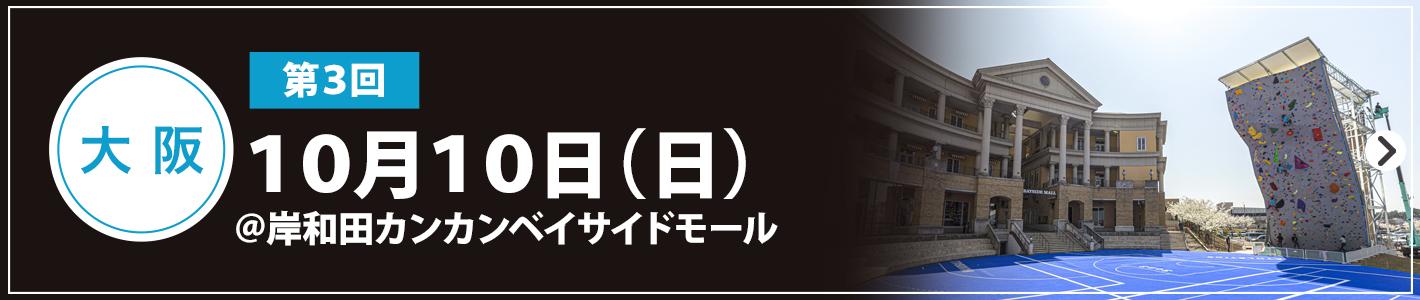 2021年10月10日(日)岸和田カンカン