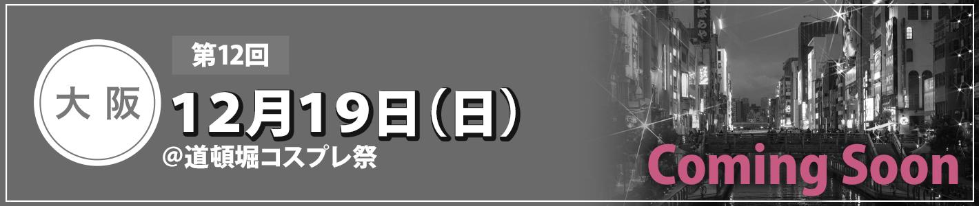 2021年12月19日(日)道頓堀コスプレ祭