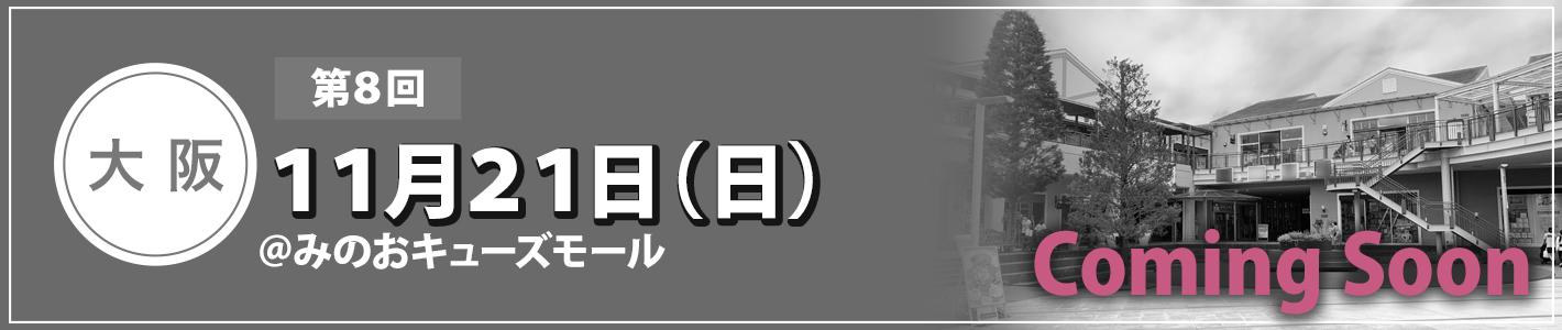 2021年11月21日(日)みのおキューズモール